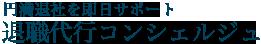 円満退社を即日サポート 退職代行コンシェルジュ